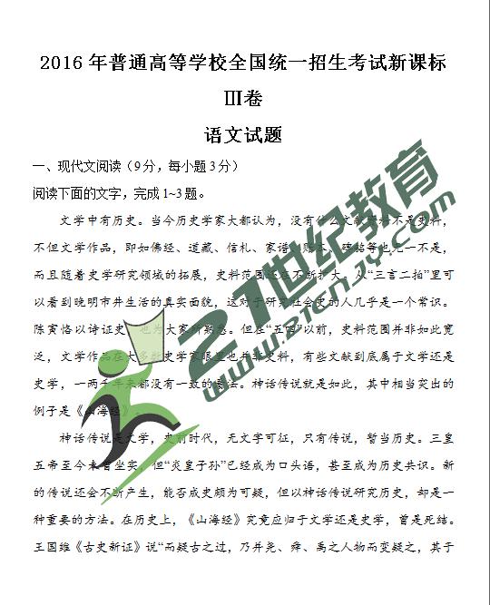 人教版初中语文2013 年七年级上下册目录 -求2016年语文版 最新版 初图片