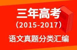 三年高考(2015-2017)语文真题分类汇编