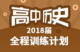 2018届高中历史全程训练计划