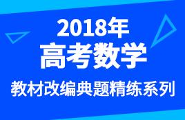 2018年亿万先生数学教材改编典题精练系列
