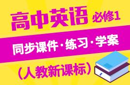 高中英语必修1同步课件·练习·学案