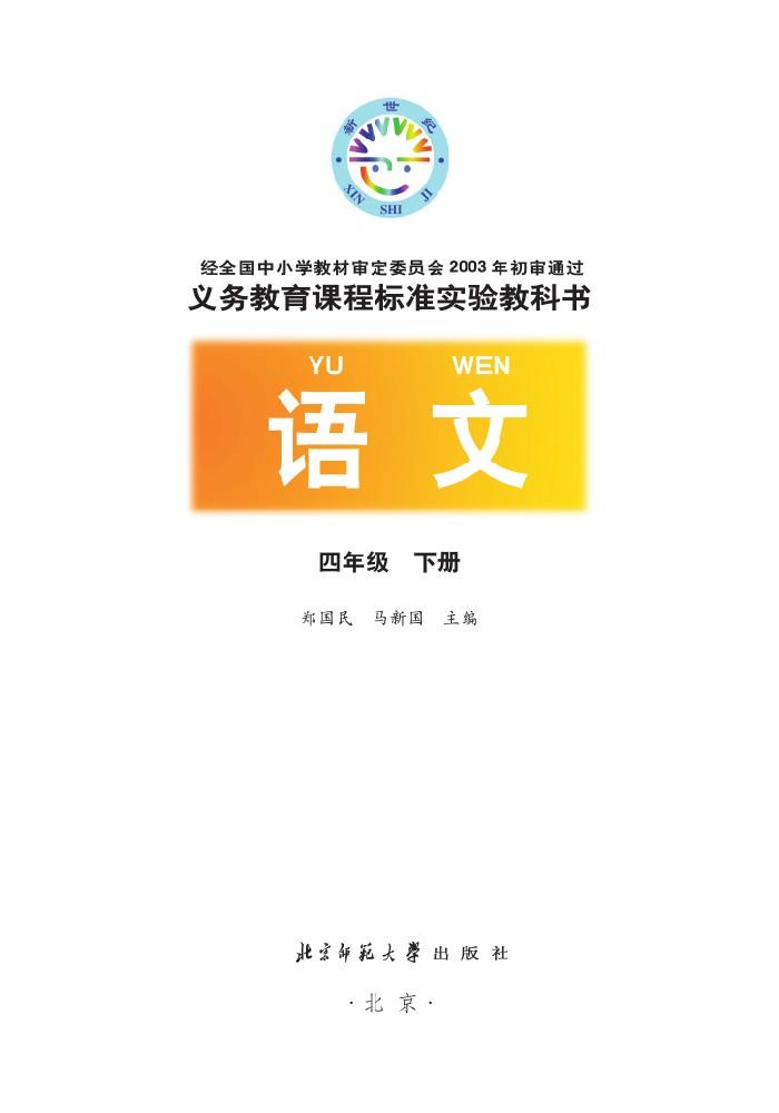 北师大版小学四年级下册语文电子书