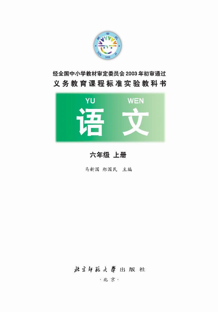 北师大版小学六年级上册语文电子书
