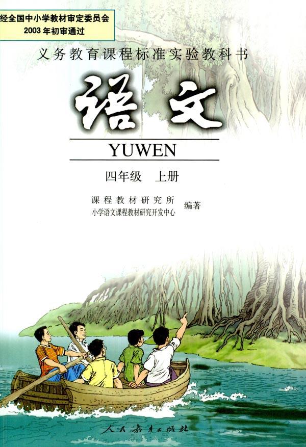 人教版四年级上册语文电子课本