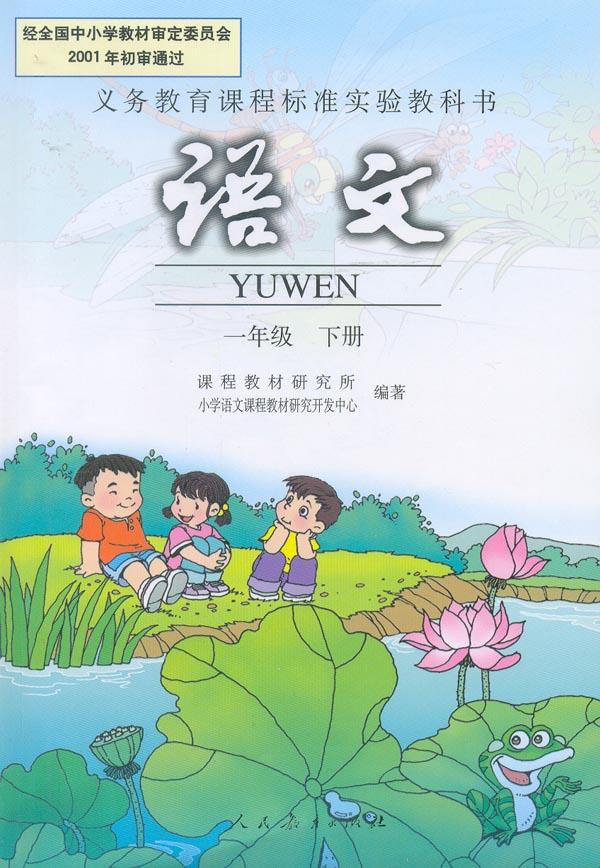 一年级下册语文书(人教版)图片