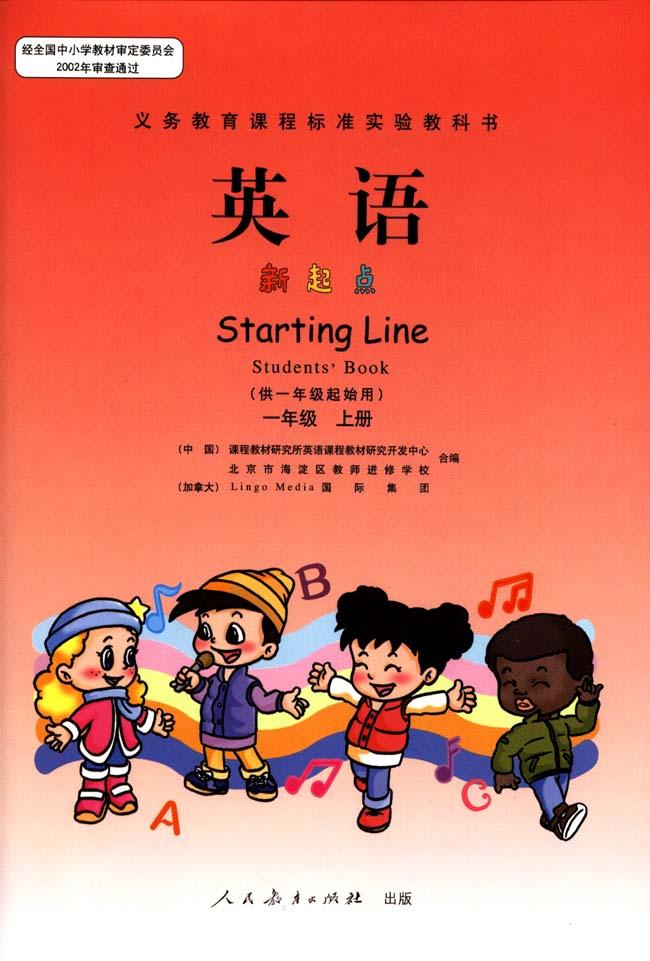 人教版一年级上册英语书图片