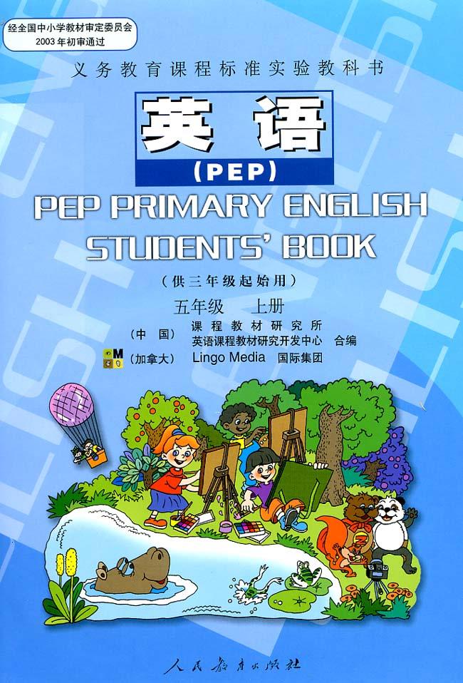 人教版pep小学五年级上册英语电子课本
