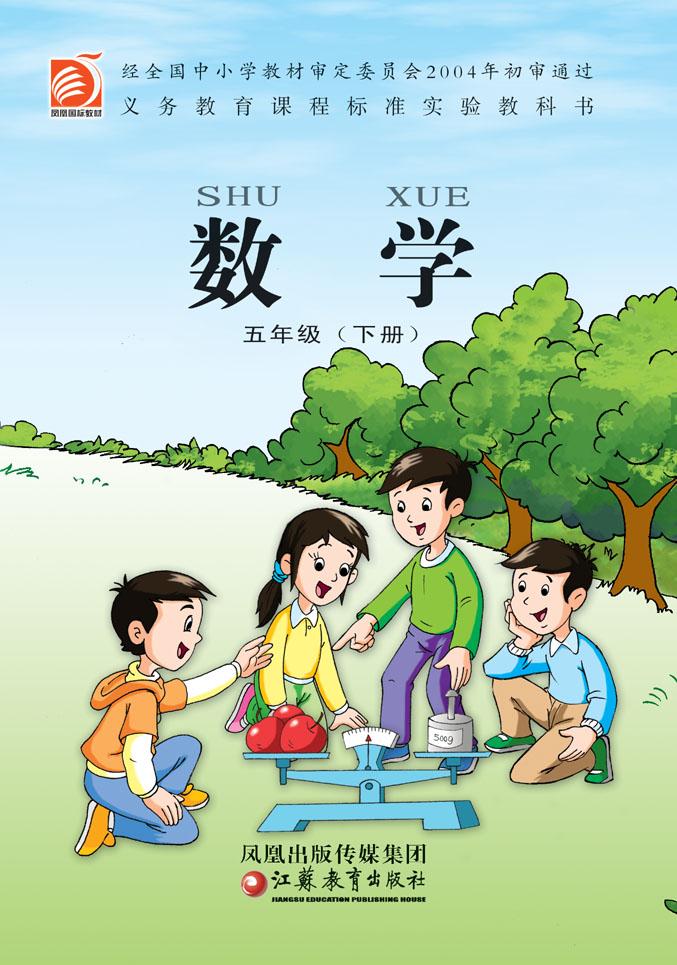 青岛版五年级数学下册电子课本(五四制)