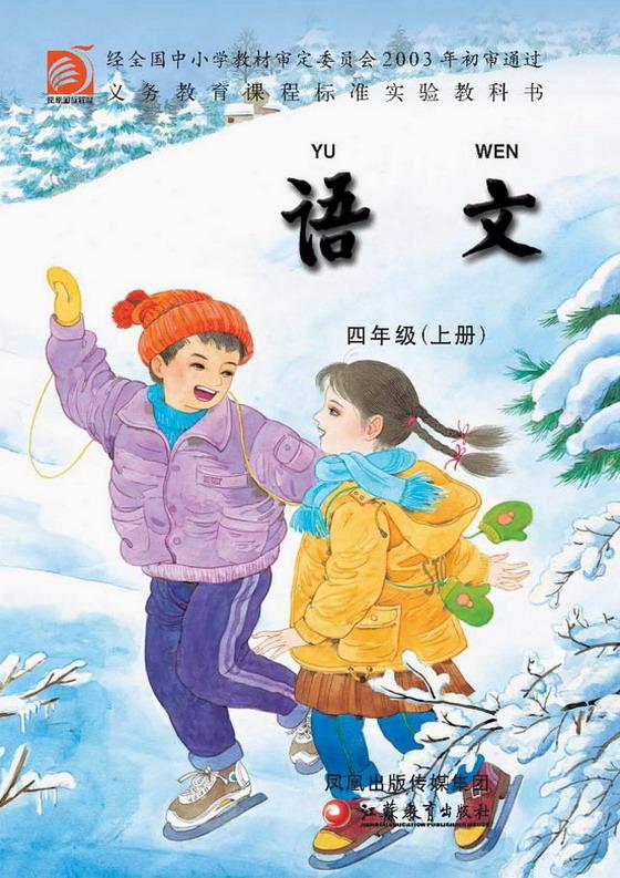 苏教版四年级上册语文电子课本下载图片