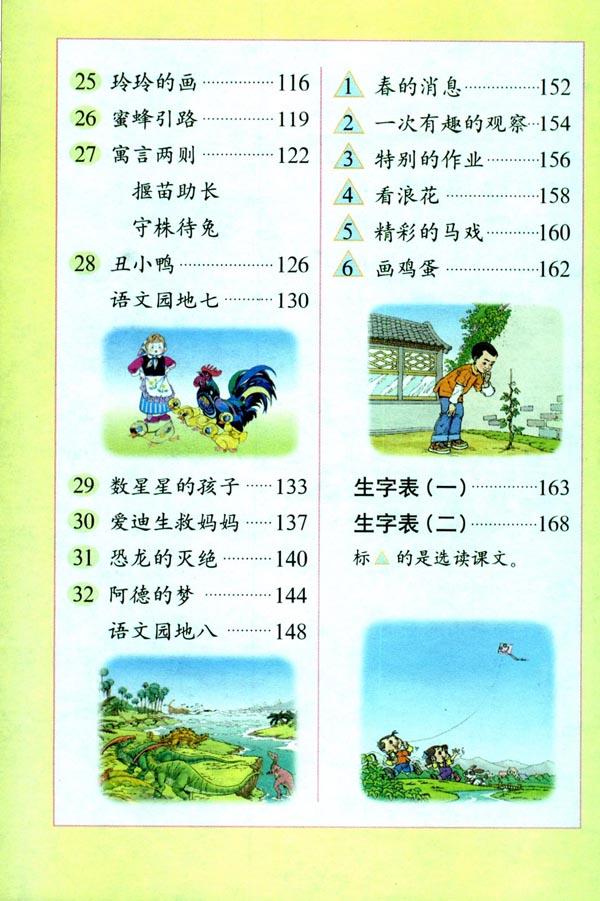 人教版小学语文二年级下册电子课本图片