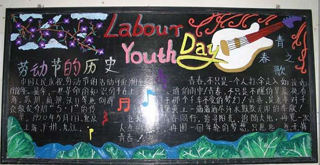 2015年五一劳动节黑板报:中国劳动节首次纪念