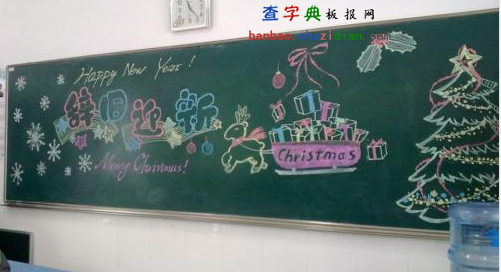 2015元旦辞旧迎新黑板报设计|2015元旦辞旧迎新黑板