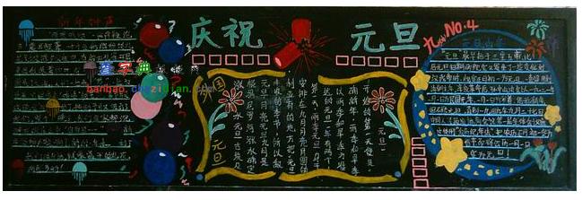 辞旧迎新庆祝2015年元旦黑板报设计|辞旧迎新庆祝
