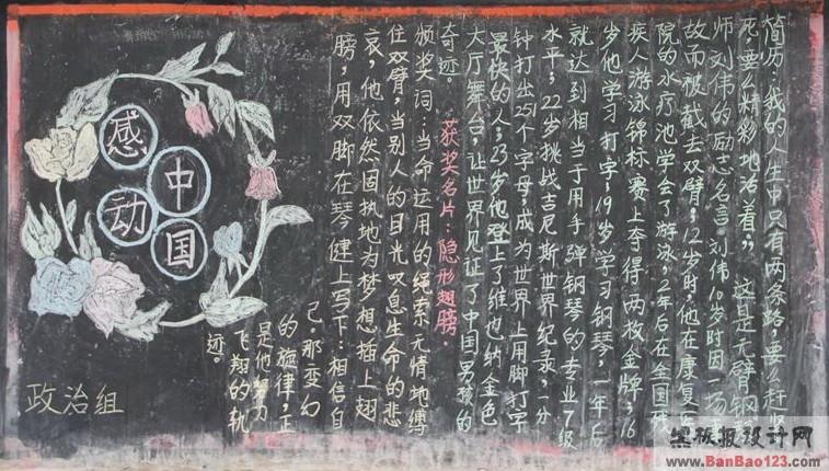 2015年感動中國黑板報圖片