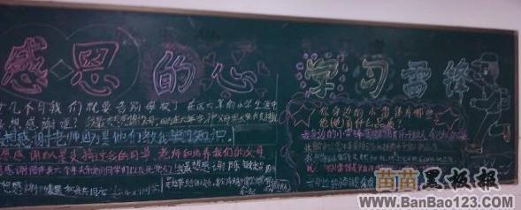 感恩的心黑板报设计图-感恩的心黑板报图片和内容推荐
