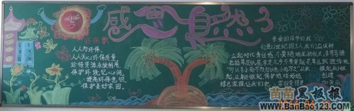 014年小学生感恩黑板报的图片 感恩自然