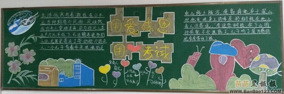 迎接期末考试黑板报 用爱感恩用心考试图片