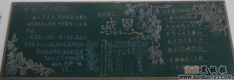 小学五年级黑板报版面设计 有关感恩老师的黑板报图片