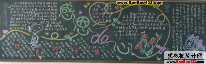 感恩父母板报-关于亲情的黑板报版面设计图