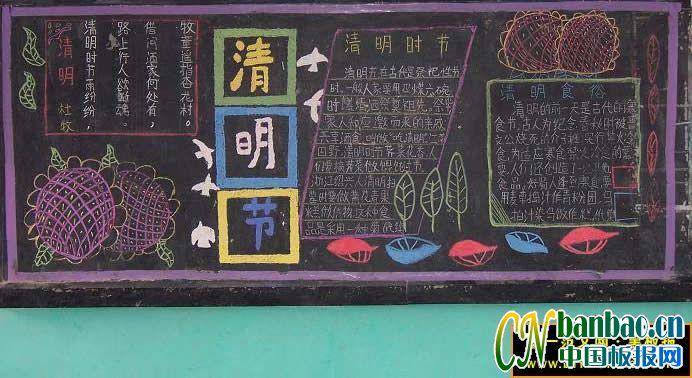 清明节扫墓专题黑板报设计图片