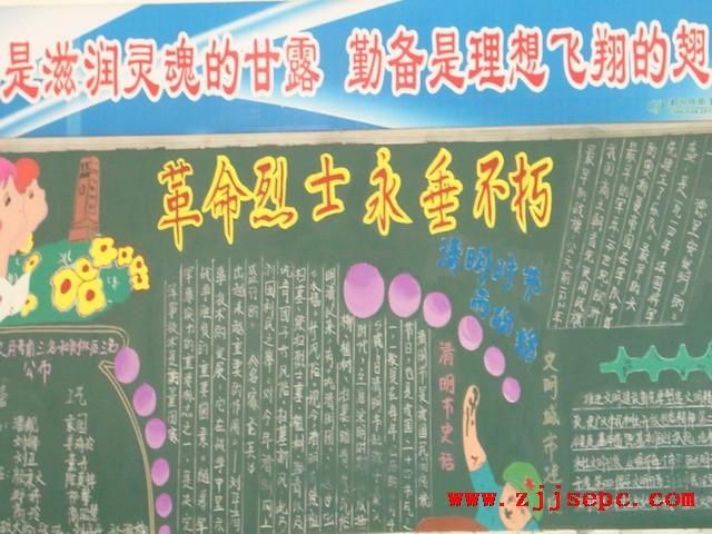 2015清明节黑板报主题:缅怀革命先烈