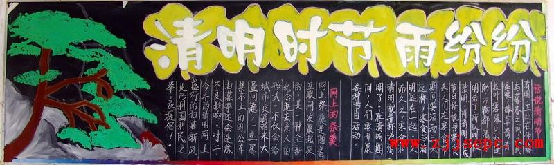 2015清明节黑板报主题:缅怀革命烈士