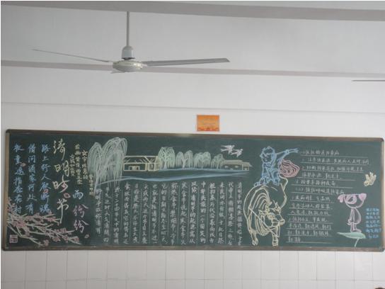 清明节黑板报主题2015-清明节安全教育