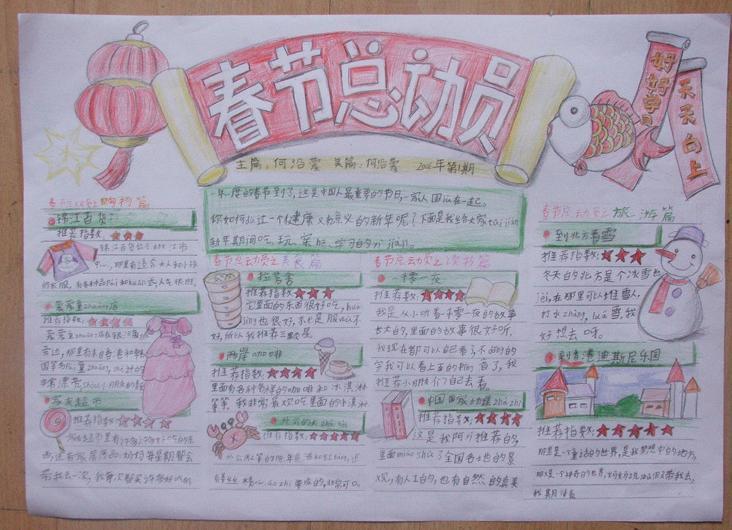 2015春节手抄报版面设计图:春节总动员