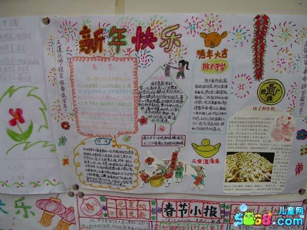 2015年A3春节手抄报版面设计图