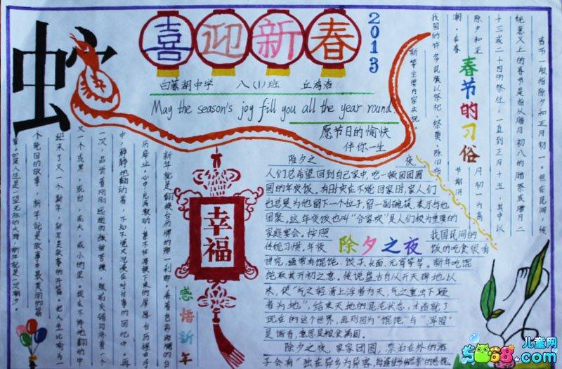 2015年羊年的春节手抄报图片大全