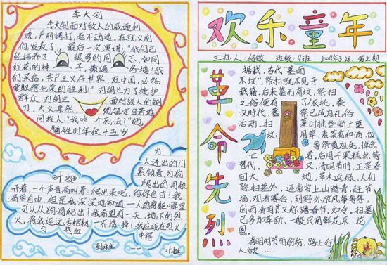 美丽河南手抄报二七纪念塔