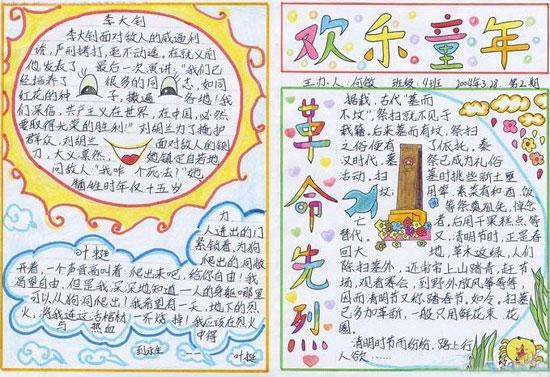 2015清明节手抄报主题 清明节也要快乐
