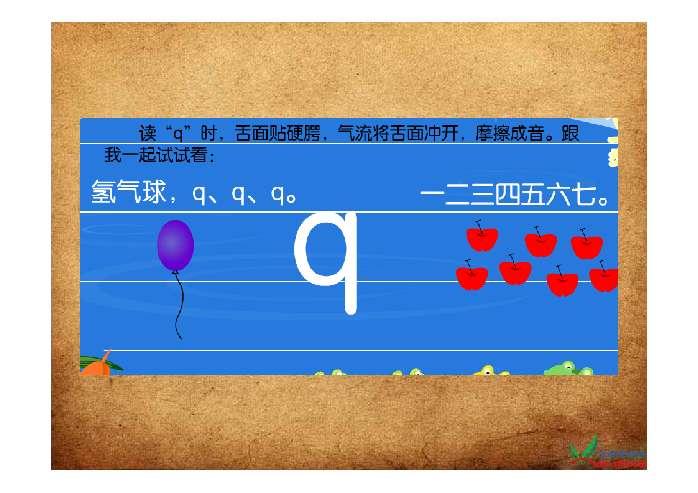 汉语拼音《jqx》PPT课件田忌赛马优秀教案图片