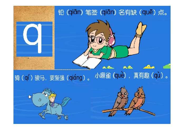 汉语拼音《jqx》PPT课件英语教学设计闯关图片
