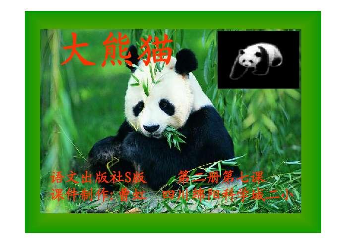 水彩笔画熊猫吃竹子