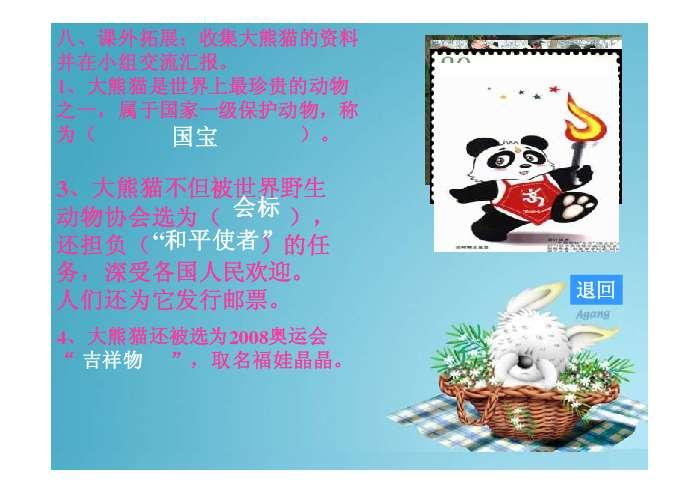 可爱的大熊猫课文