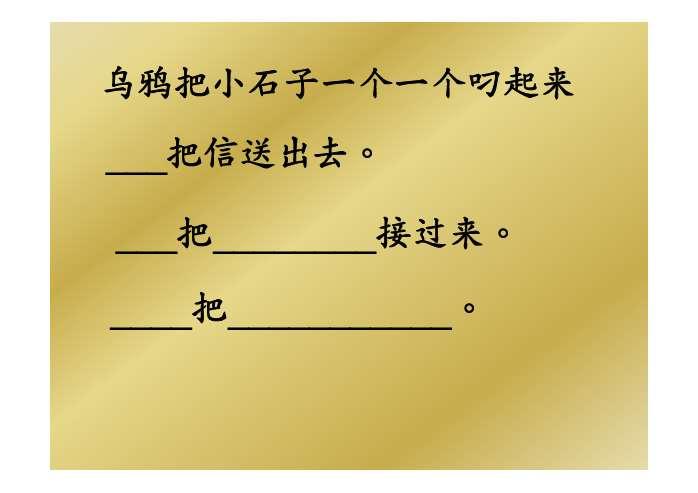 69 ppt课件推荐 69 语文 69 一年级      1,巩固生字词.