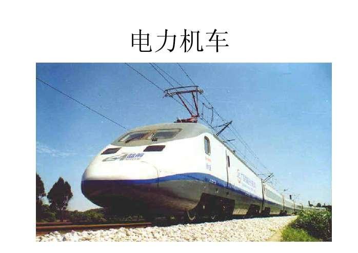 火车的故事ppt