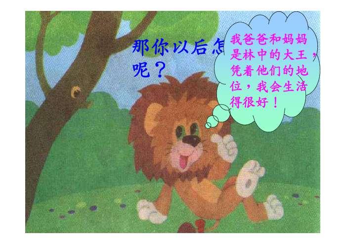 两只小狮子课件ppt
