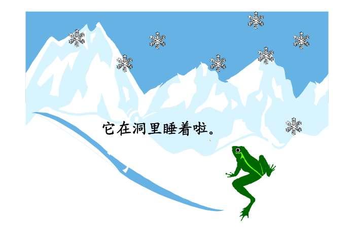 小狗四种动物脚印的不同及青蛙冬眠的特性