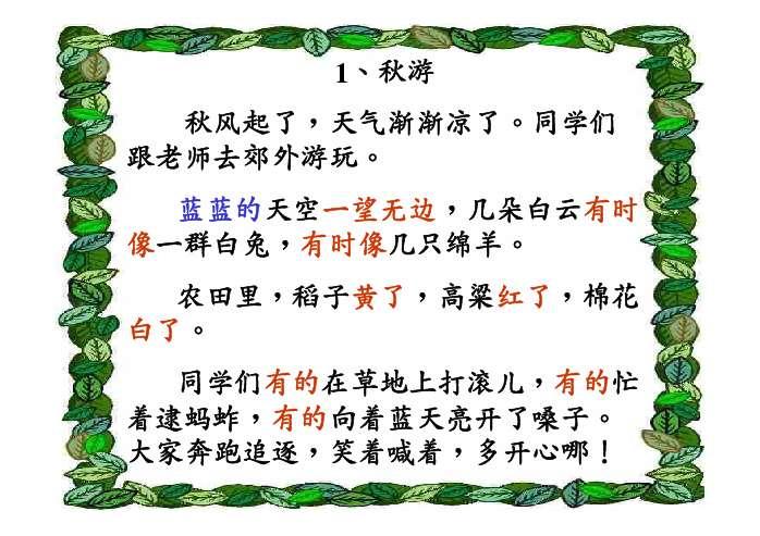 秋游课文板书设计