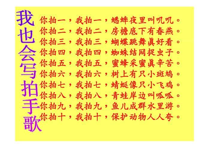 二年级语文上册识字七ppt