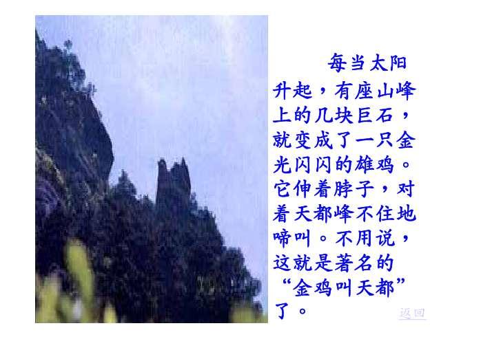 趣盘下载_黄山奇石PPT - 二年级- 21世纪教育