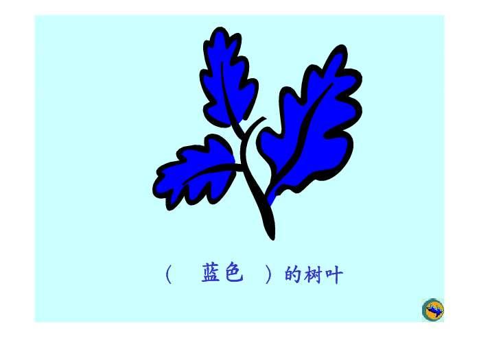 蓝色的树叶ppt