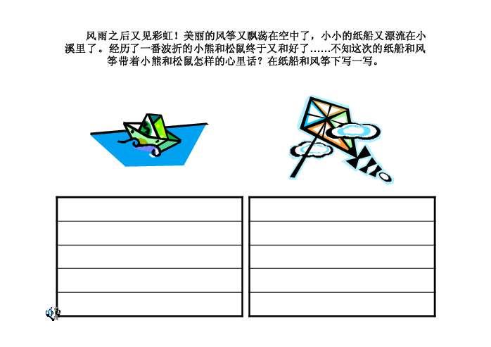 课文风筝板书设计