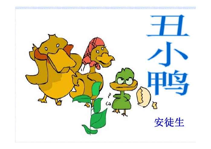 动物童话ppt