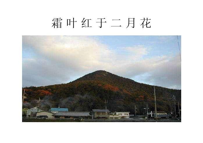 山行古诗风景画