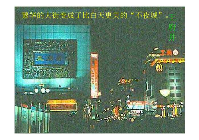 北京亮起来了ppt