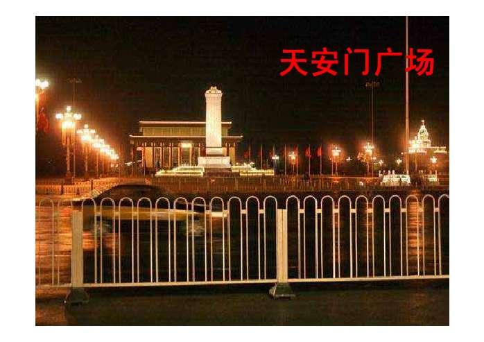 北京亮起来了ppt - 二年级