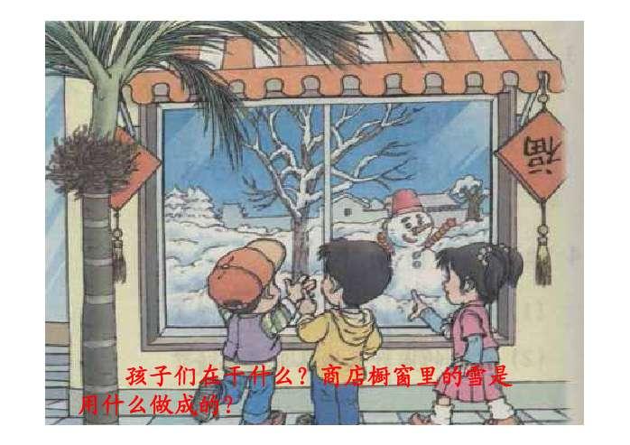 幼儿园卡通雪景ppt